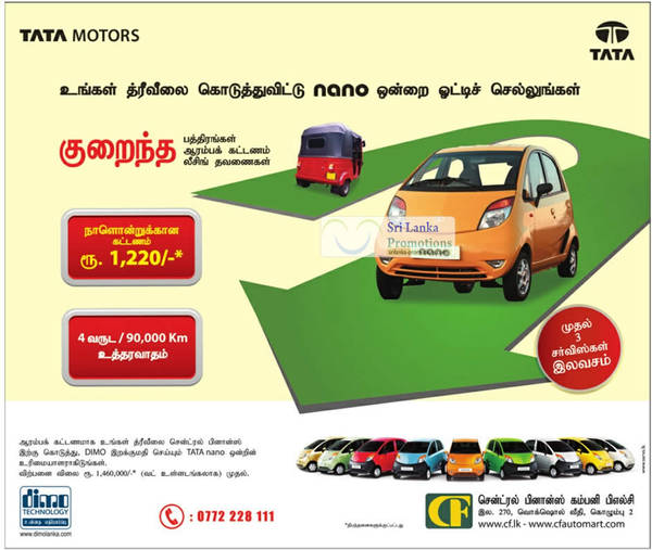List Of Tata Nano Related Sales, Deals, Promotions & News