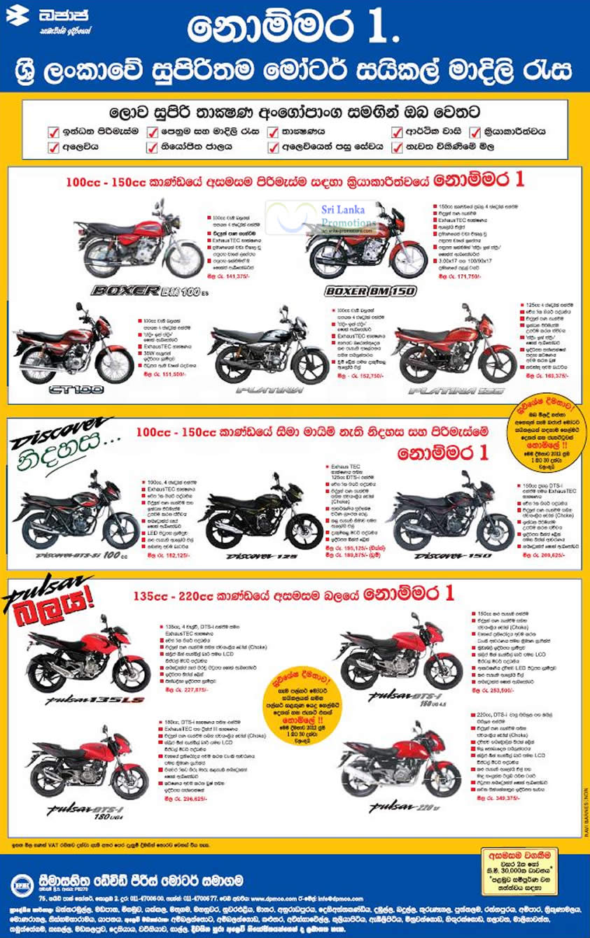 Bajaj Motor Bike Offers 5 Jun 2012