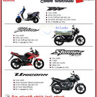 Read more about Honda Motorcycles Stafford Motors Offers 26 Jun 2012