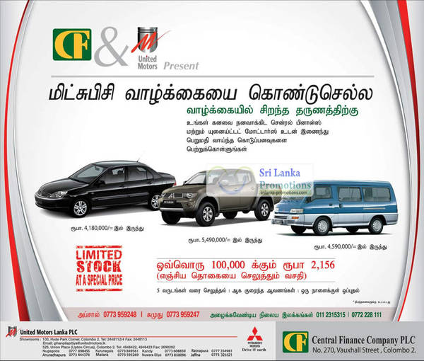 Central Finance Jun 2017 Sri Lanka Promotions