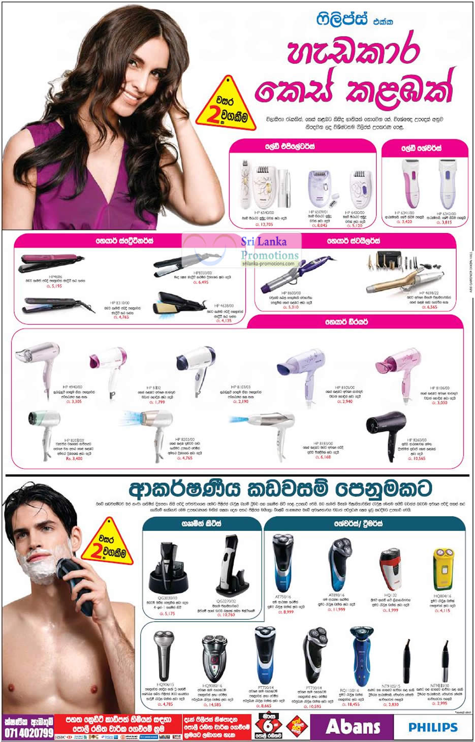 Philips Hair Straighteners Dryers Amp Shaver Abans Offers
