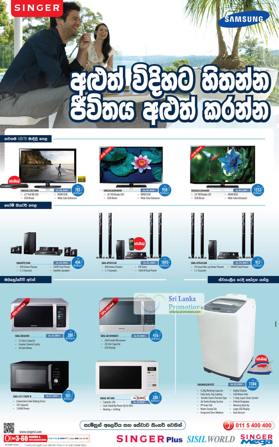 samsung led tv ua26eh4000 jan 2016 sri lanka promotions. Black Bedroom Furniture Sets. Home Design Ideas