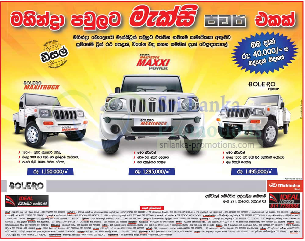 Ideal motors branches in sri lanka for Motor vehicle id price