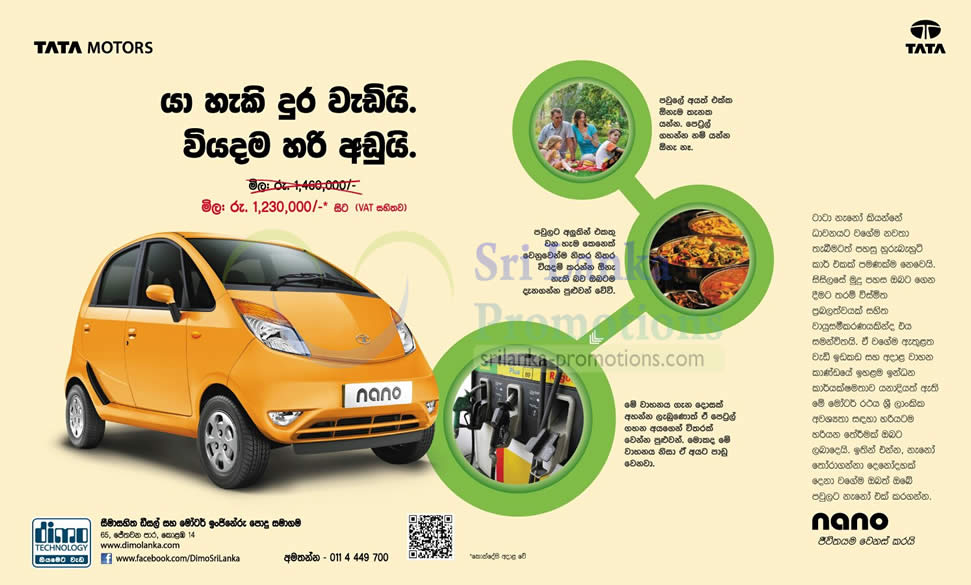 tata nano latest promotion offer 14 oct 2012