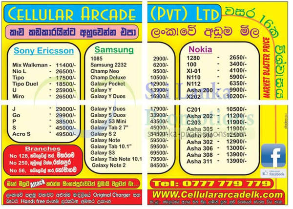 Featured image for Cellular Arcade Mobile Phones & Smartphone Offers 24 Mar 2013