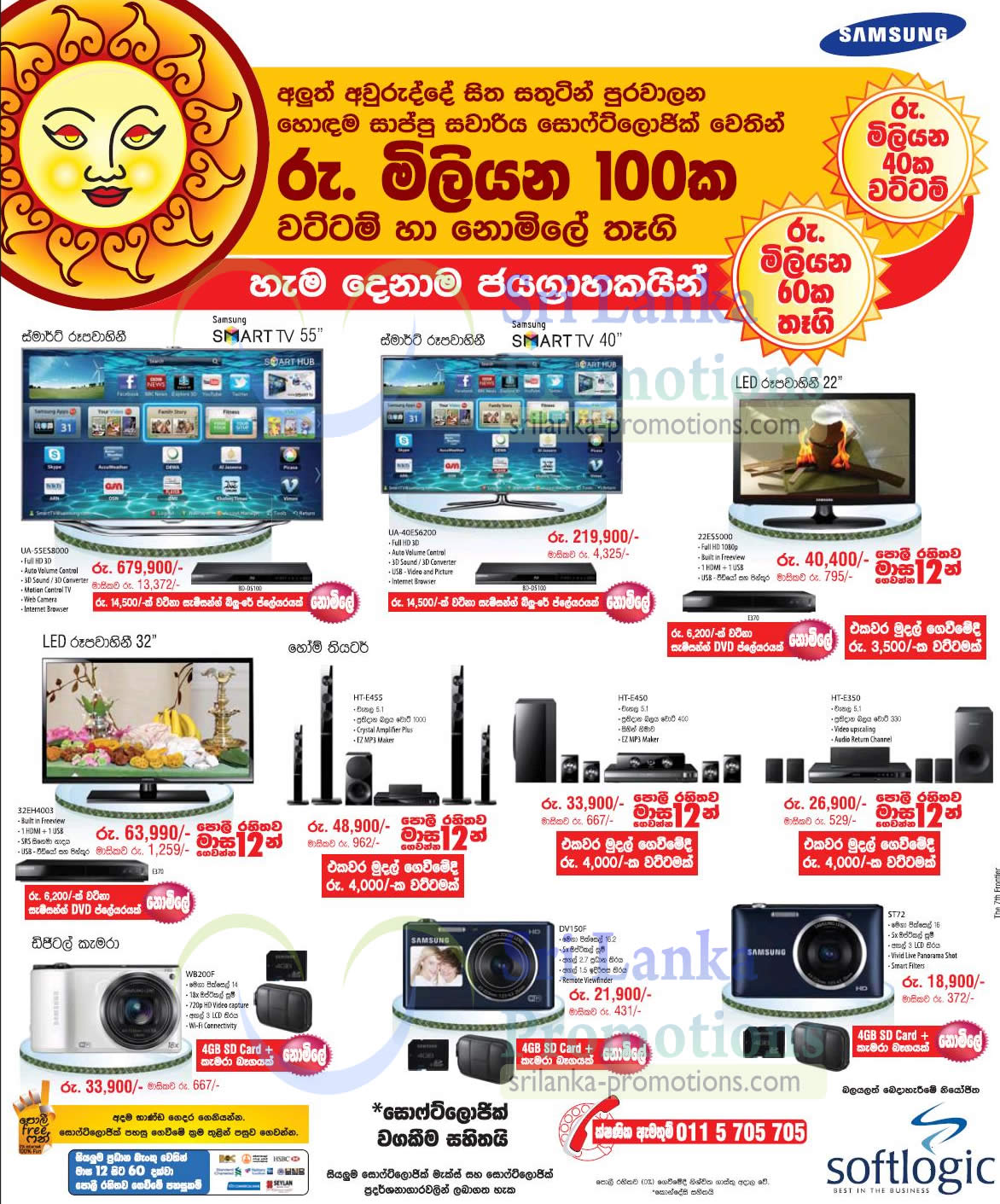 softlogic samsung pansonic appliances electronics offers 29 mar 2013. Black Bedroom Furniture Sets. Home Design Ideas