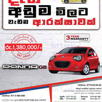 Read more about Micro Cars Panda Features & Offer 5 Oct 2014
