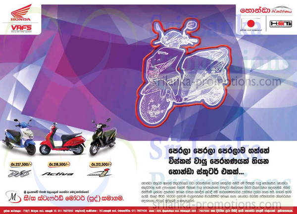Featured image for Honda DIO, Activa & Activa I Bikes Offers 12 Oct 2015